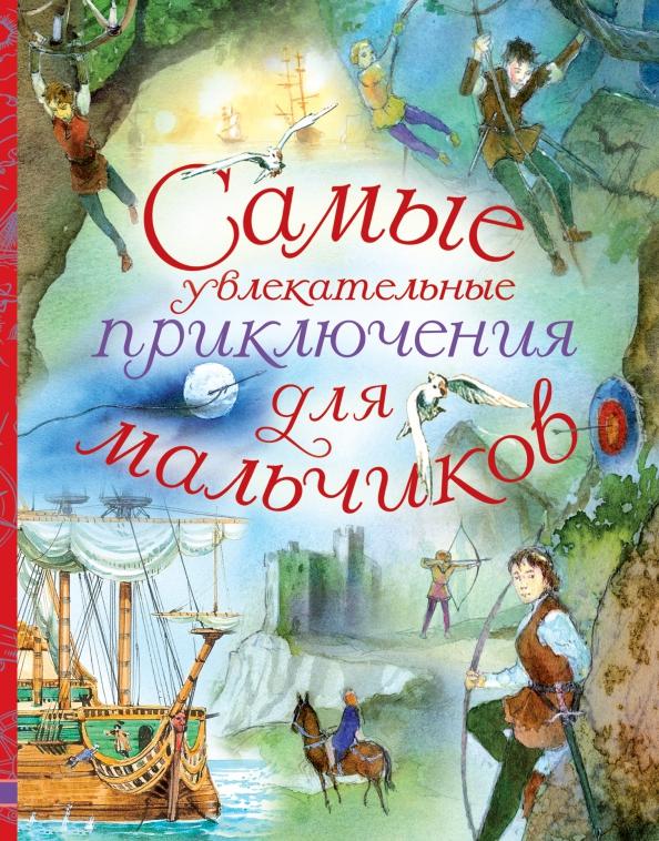Книги о приключениях и путешествиях