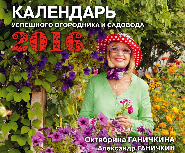 Официальное поздравление садоводам и огородникам